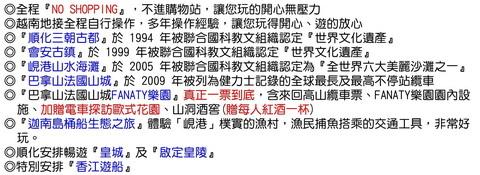痞客邦-行程用-樂活再峴-行程特色內文-.jpg