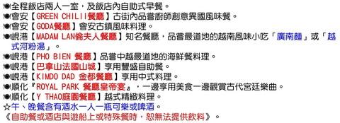 痞客邦-行程用-樂活再峴-特色餐食-.jpg