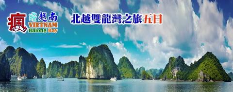 痞客邦-行程用--標題簡介-瘋玩越南.jpg
