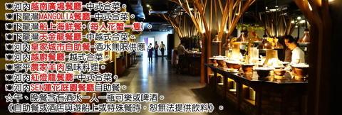 痞客邦-行程用-瘋玩越南-北越雙龍灣五日--特色餐食-.jpg