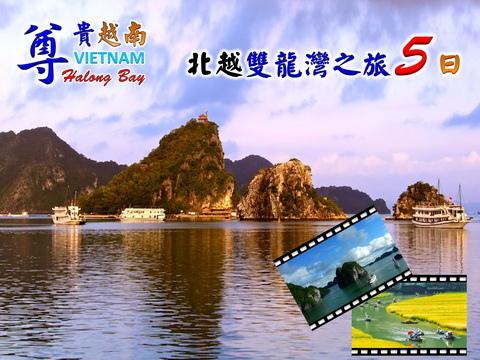 痞客邦-各行程廣告大圖-行程-尊貴越南.jpg