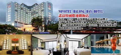 痞客邦-各行程廣告大圖-下龍灣酒店-NOVOTEL-1.jpg