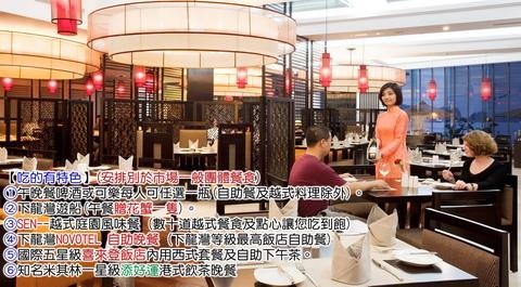 痞客邦-行程用-尊貴越南-特色餐食-.jpg