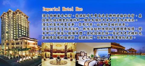 痞客邦-行程用-順化酒店-五星-Imperial Hotel Hue.jpg