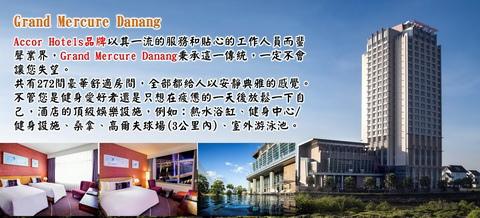 痞客邦-行程用-峴港酒店-五星-Grand Mercure Danang.jpg