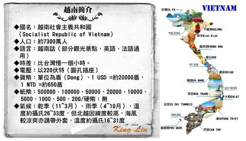 行程用-越南簡介-標題大圖-.jpg