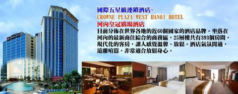 Hanoi-大圖-五星酒店-Crowne Plaza.jpg