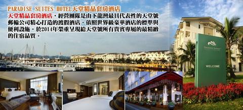痞客邦-各行程廣告大圖-下龍灣酒店-PARADISE SUITES HOTELX480.jpg