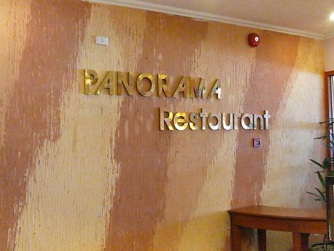 PANORAMA Restaurant.JPG