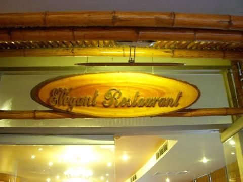Elegant restaurant-.JPG