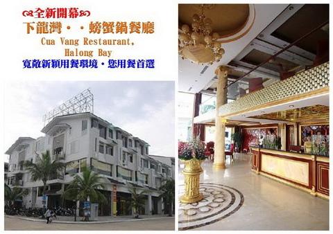 Cua Vang Restaurant Tuan Chau-1.JPG