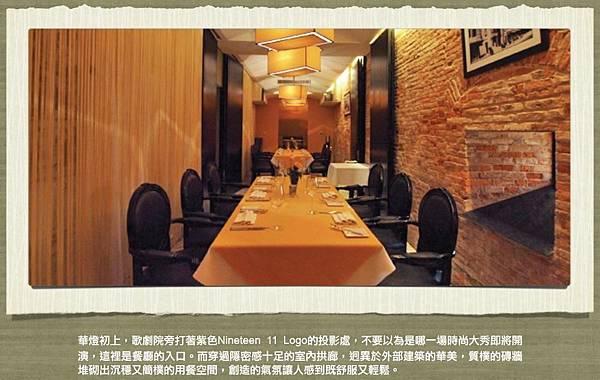 nineteen11 Restaurant-04.jpg