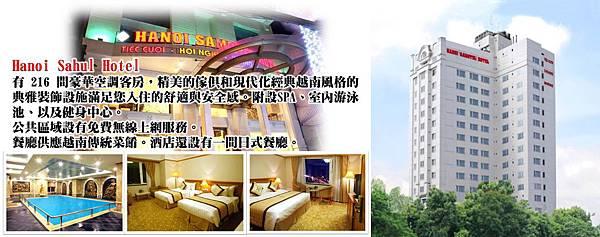 痞客邦-河內-四星酒店-Hanoi Sahul Hotel.jpg