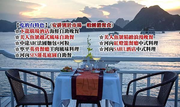 痞客邦-行程用-漫遊美人魚-特色餐食-.jpg