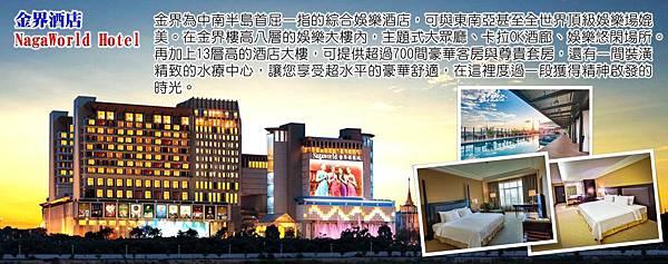 痞客邦-金邊-五星酒店-金界酒店.jpg