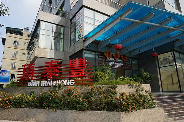 DINH THAI PHONG.JPG