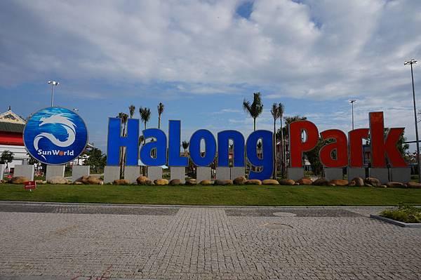 Halong Park.JPG
