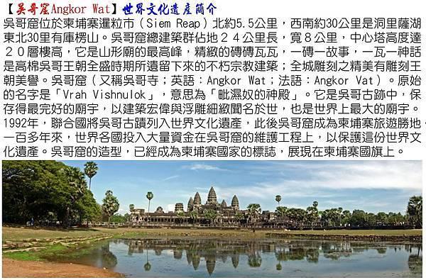 旅遊手冊-柬埔寨-內頁-吳哥窟.jpg