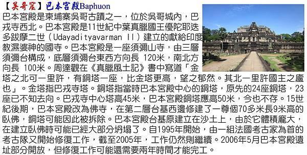 旅遊手冊-柬埔寨-內頁-景點-巴本宮殿.jpg