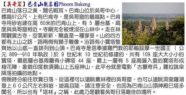 旅遊手冊-柬埔寨-內頁-景點-巴肯山觀落日.jpg