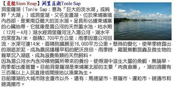 旅遊手冊-柬埔寨-內頁-景點-洞里薩湖.jpg
