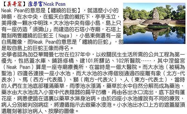 旅遊手冊-柬埔寨-內頁-景點-涅槃宮.jpg