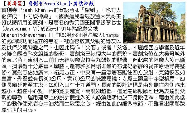 旅遊手冊-柬埔寨-內頁-景點-寶劍寺.jpg