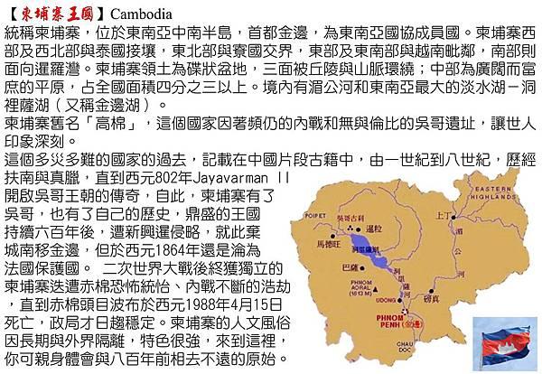 旅遊手冊-柬埔寨-內頁-簡介.jpg