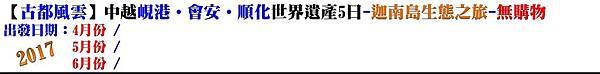痞客邦-JOIN動態-古都風雲-迦南島-4-6.jpg
