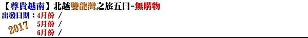 痞客邦-JOIN動態-尊貴越南-4-6.jpg