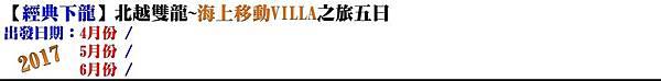 痞客邦-JOIN動態-經典下龍-4-6.jpg