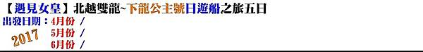 痞客邦-JOIN動態-遇見女皇-4-6.jpg