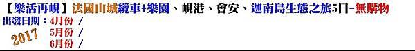 痞客邦-JOIN動態-樂活再峴-迦南島-4-6.jpg