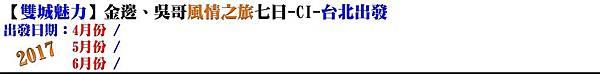 雙城魅力-CI.JPG