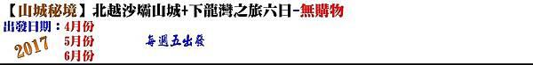 痞客邦-越南-JOIN動態-山城秘境-4-6.jpg