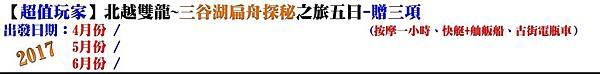 痞客邦-越南-JOIN動態-超值玩家-4-6.jpg