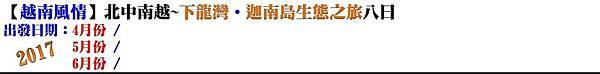 痞客邦-越南-JOIN動態-越南風情-下龍灣-迦南島-4-6.jpg