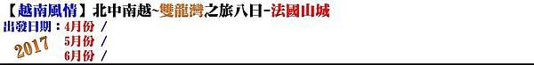 痞客邦-越南-JOIN動態-越南風情-雙龍-法國山城-4-6.jpg