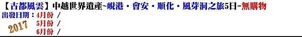 痞客邦-越南-JOIN動態-古都風雲-風芽洞-4-6.jpg