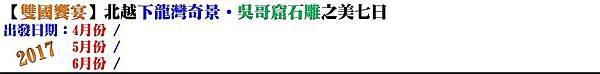 雙國饗宴.JPG