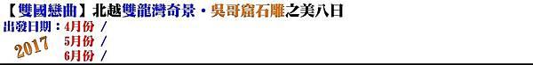 雙國戀曲-雙龍.JPG