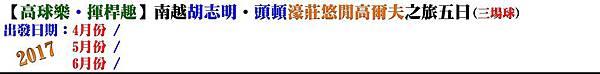南越胡志明‧頭頓濠莊高爾夫.JPG