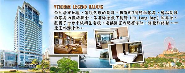 痞客邦-下龍灣-五星酒店-WYNDHAM LEGEND HALONG.jpg
