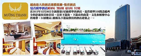 痞客邦-下龍灣-五星酒店-曼青廣寧酒店.jpg