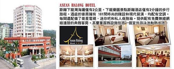 痞客邦-下龍灣-四星酒店-ASEAN HALONG HOTEL.jpg