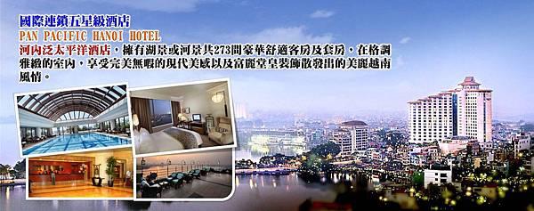 痞客邦-河內-五星酒店-PAN PACIFIC HANOI HOTEL.jpg