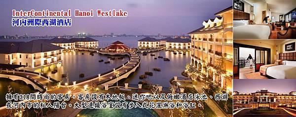痞客邦-河內-五星酒店-洲際西湖酒店.jpg