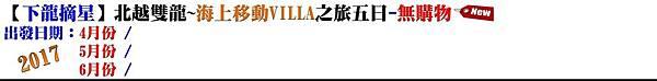 痞客邦-北越-JOIN動態-下龍摘星-4-6.jpg