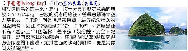 旅遊手冊-廣寧景點簡介-TiTop基托夫島.jpg