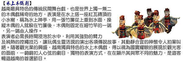 旅遊手冊-廣寧景點簡介-水上木偶劇.jpg